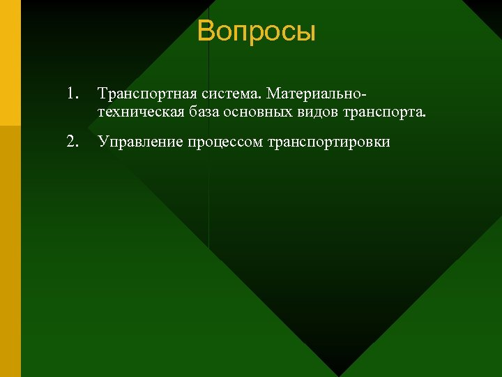 Вопросы 1. Транспортная система. Материальнотехническая база основных видов транспорта. 2. Управление процессом транспортировки