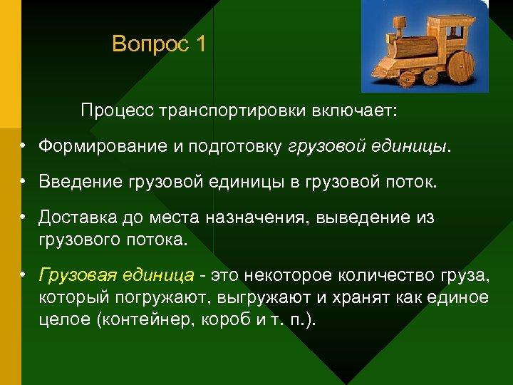 Вопрос 1 Процесс транспортировки включает: • Формирование и подготовку грузовой единицы. • Введение грузовой