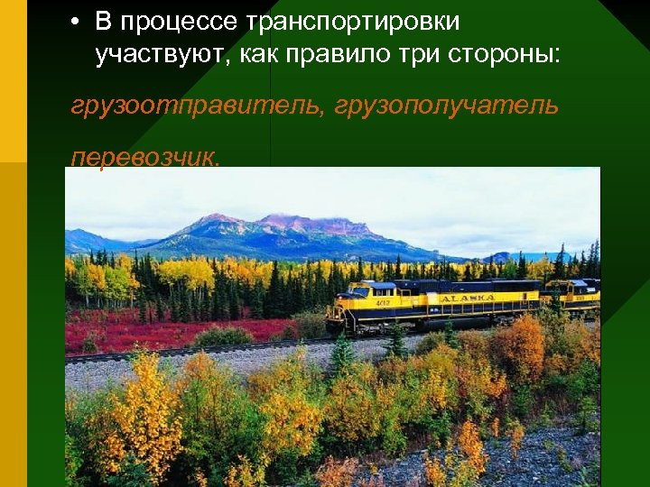 • В процессе транспортировки участвуют, как правило три стороны: грузоотправитель, грузополучатель перевозчик.