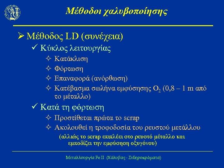 Μέθοδοι χαλυβοποίησης Ø Μέθοδος LD (συνέχεια) ü Κύκλος λειτουργίας ² ² Κατάκλιση Φόρτωση Επαναφορά