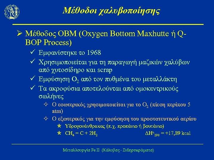 Μέθοδοι χαλυβοποίησης Ø Μέθοδος ΟΒΜ (Oxygen Bottom Maxhutte ή QBOP Process) ü Εμφανίστηκε το