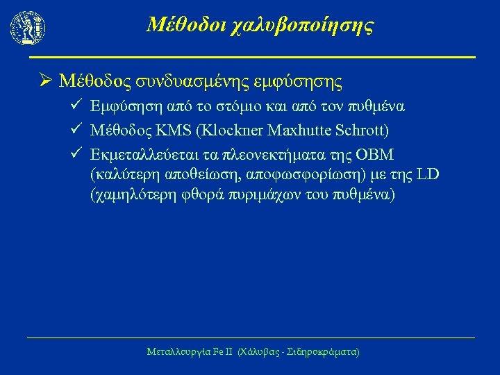 Μέθοδοι χαλυβοποίησης Ø Μέθοδος συνδυασμένης εμφύσησης ü Εμφύσηση από το στόμιο και από τον