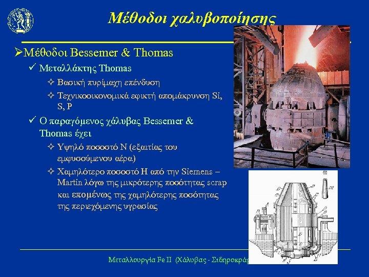 Μέθοδοι χαλυβοποίησης ØΜέθοδοι Bessemer & Thomas ü Μεταλλάκτης Thomas ² Βασική πυρίμαχη επένδυση ²