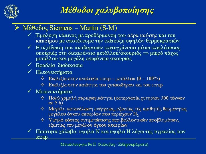 Μέθοδοι χαλυβοποίησης Ø Μέθοδος Siemens – Martin (S-M) ü Έμφλογη κάμινος με προθέρμανση του
