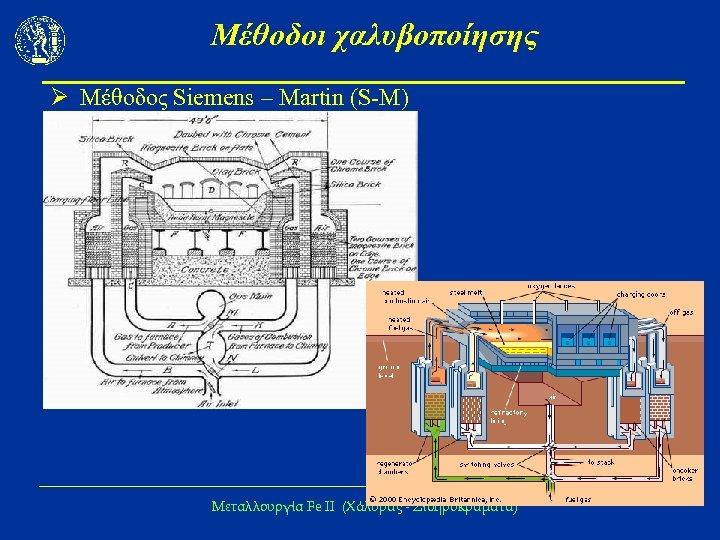 Μέθοδοι χαλυβοποίησης Ø Μέθοδος Siemens – Martin (S-M) Μεταλλουργία Fe IΙ (Χάλυβας - Σιδηροκράματα)