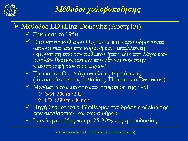 Μέθοδοι χαλυβοποίησης Ø Μέθοδος LD (Linz-Donavitz (Αυστρία)) ü Ξεκίνησε το 1950 ü Εμφύσηση καθαρού