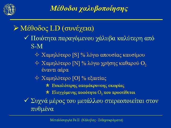 Μέθοδοι χαλυβοποίησης Ø Μέθοδος LD (συνέχεια) ü Ποιότητα παραγόμενου χάλυβα καλύτερη από S-M ²