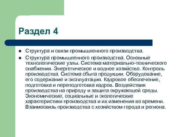 Раздел 4 l l Структура и связи промышленного производства. Структура промышленного производства. Основные технологические