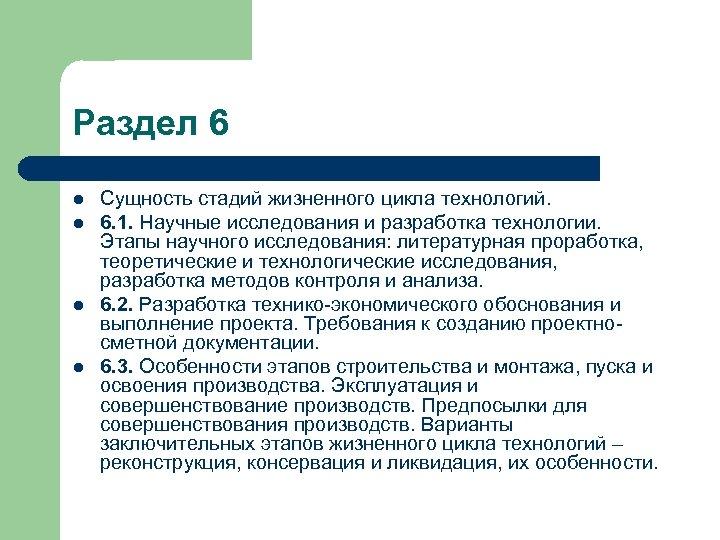 Раздел 6 l l Сущность стадий жизненного цикла технологий. 6. 1. Научные исследования и
