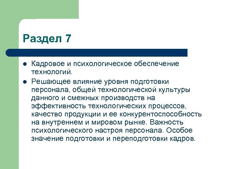 Раздел 7 l l Кадровое и психологическое обеспечение технологий. Решающее влияние уровня подготовки персонала,
