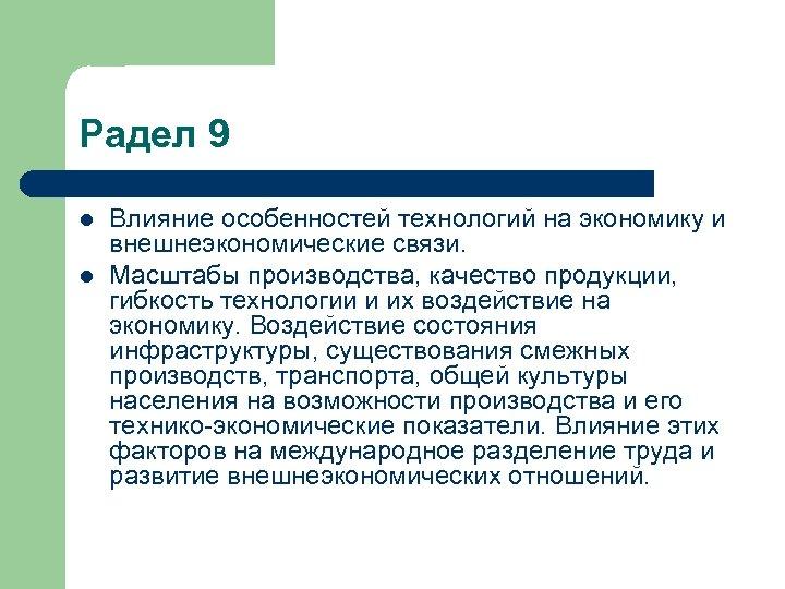 Радел 9 l l Влияние особенностей технологий на экономику и внешнеэкономические связи. Масштабы производства,