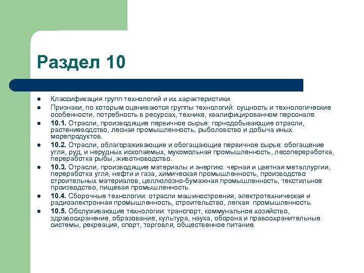 Раздел 10 l l l l Классификация групп технологий и их характеристики. Признаки, по