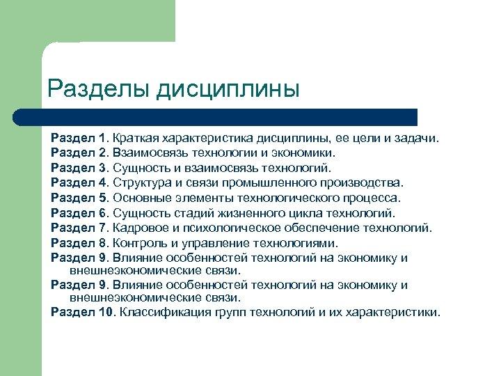 Разделы дисциплины Раздел 1. Краткая характеристика дисциплины, ее цели и задачи. Раздел 2. Взаимосвязь