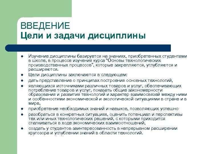 ВВЕДЕНИЕ Цели и задачи дисциплины l l l l Изучение дисциплины базируется на знаниях,