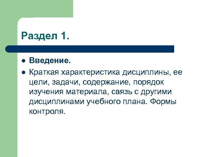Раздел 1. l l Введение. Краткая характеристика дисциплины, ее цели, задачи, содержание, порядок изучения