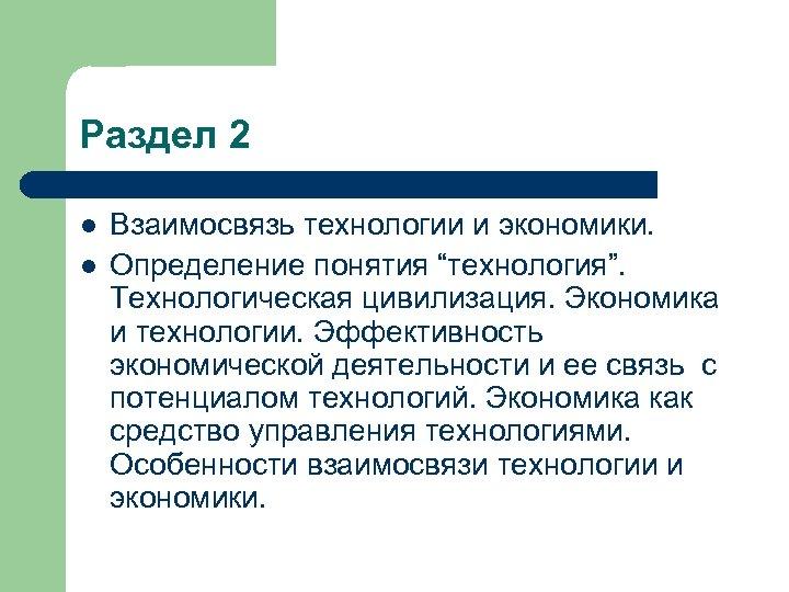 """Раздел 2 l l Взаимосвязь технологии и экономики. Определение понятия """"технология"""". Технологическая цивилизация. Экономика"""