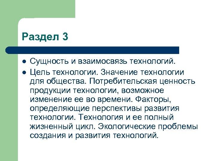 Раздел 3 l l Сущность и взаимосвязь технологий. Цель технологии. Значение технологии для общества.