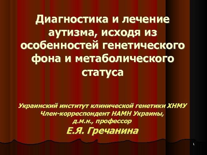 Диагностика и лечение аутизма, исходя из особенностей генетического фона и метаболического статуса Украинский институт