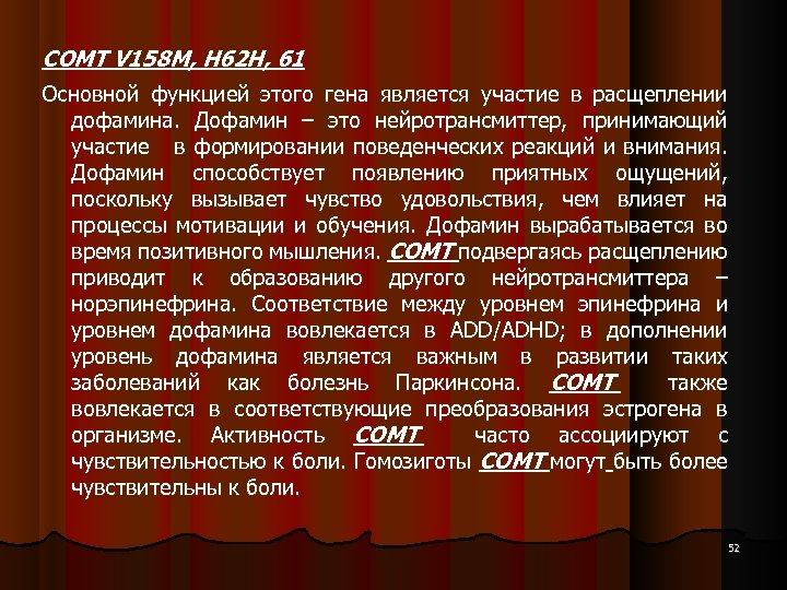 COMT V 158 M, H 62 H, 61 Основной функцией этого гена является участие
