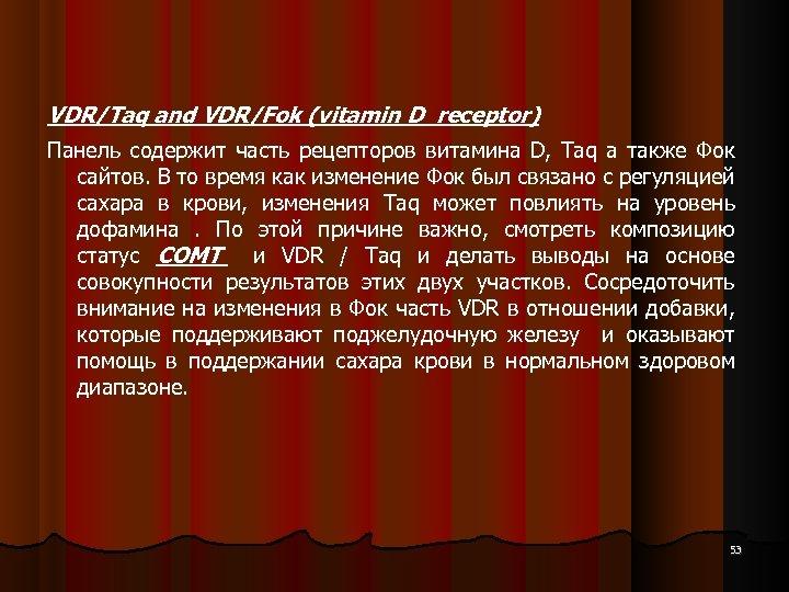 VDR/Taq and VDR/Fok (vitamin D receptor) Панель содержит часть рецепторов витамина D, Taq а