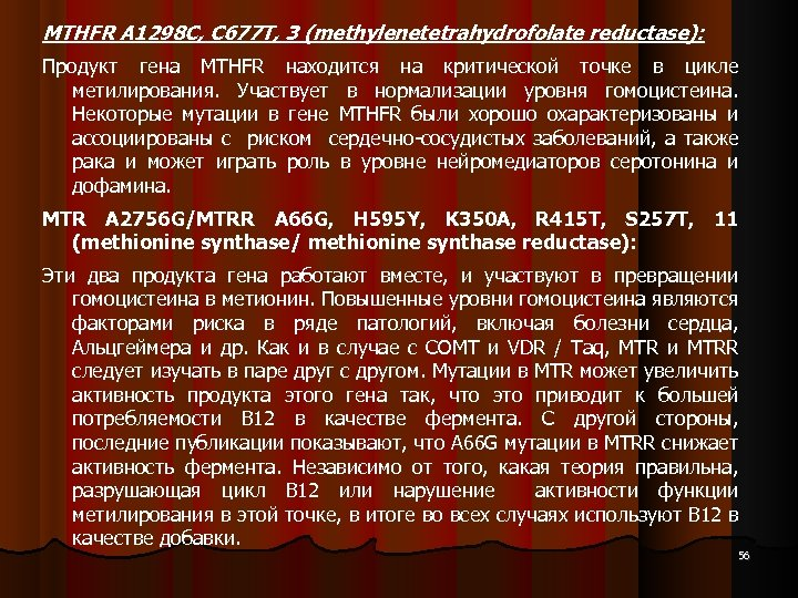 MTHFR A 1298 C, C 677 T, 3 (methylenetetrahydrofolate reductase): Продукт гена MTHFR находится