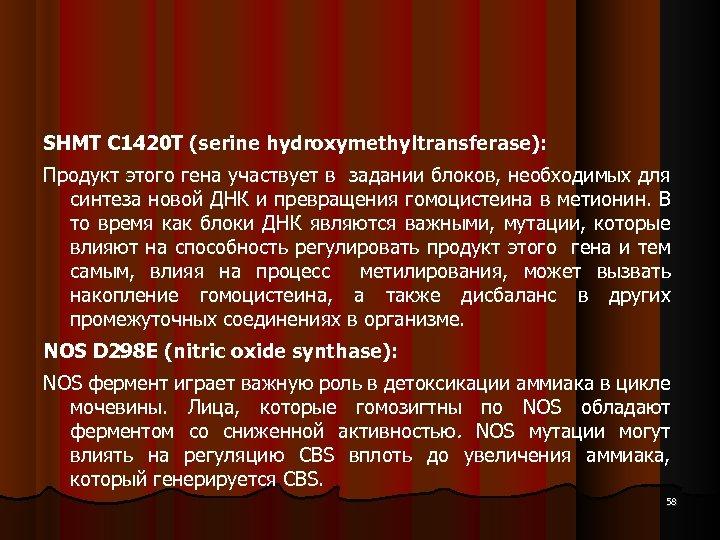 SHMT C 1420 T (serine hydroxymethyltransferase): Продукт этого гена участвует в задании блоков, необходимых