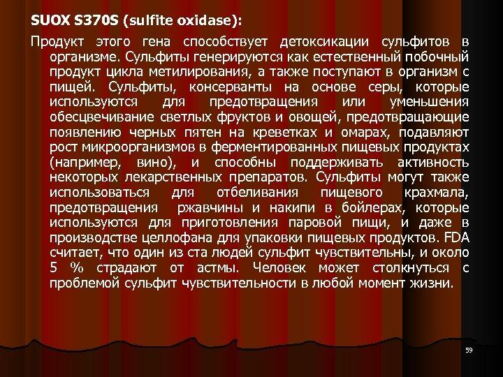 SUOX S 370 S (sulfite oxidase): Продукт этого гена способствует детоксикации сульфитов в организме.