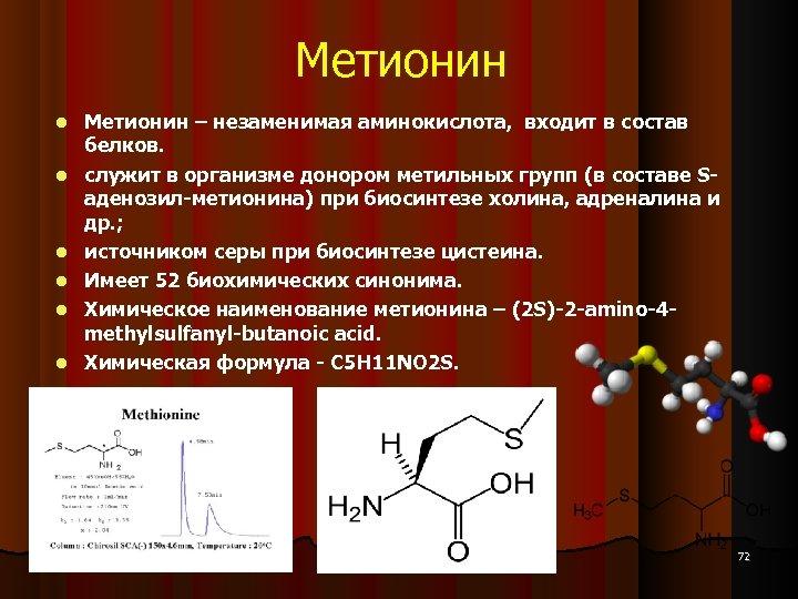 Метионин Метионин – незаменимая аминокислота, входит в состав белков. служит в организме донором метильных
