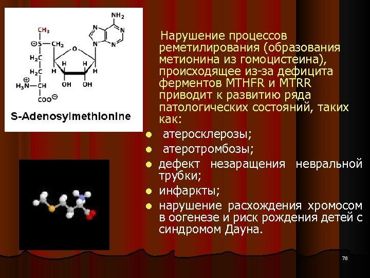 Нарушение процессов реметилирования (образования метионина из гомоцистеина), происходящее из-за дефицита ферментов MTHFR и