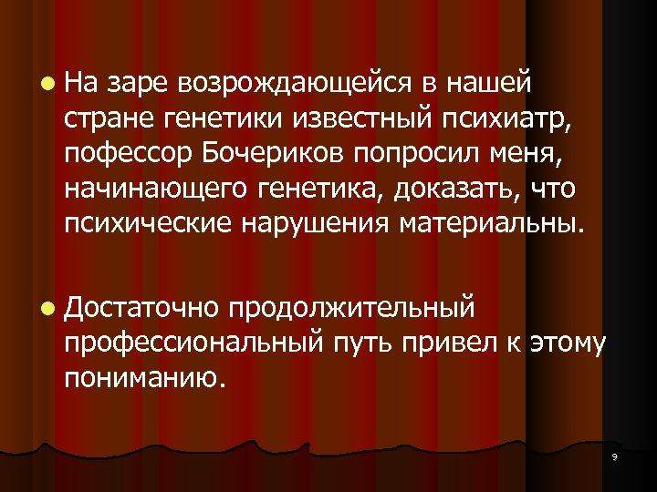 На заре возрождающейся в нашей стране генетики известный психиатр, пофессор Бочериков попросил меня,