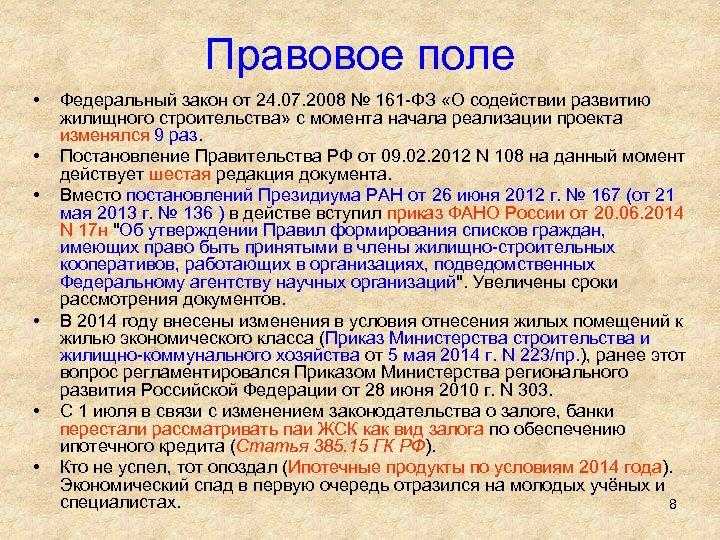 Правовое поле • • • Федеральный закон от 24. 07. 2008 № 161 -ФЗ