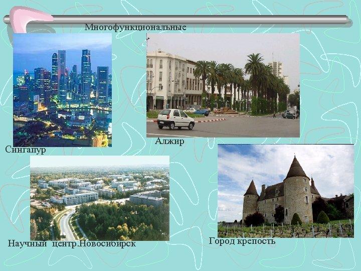 Многофункциональные Сингапур Научный центр. Новосибирск Алжир Город крепость