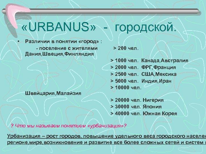 «URBANUS» - городской. • Различии в понятии «город» : - поселение с жителями