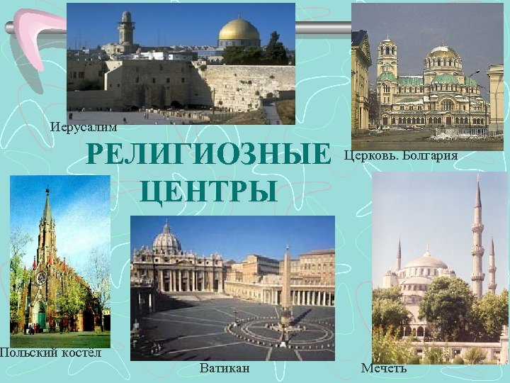 Иерусалим РЕЛИГИОЗНЫЕ ЦЕНТРЫ Церковь. Болгария Польский костёл Ватикан Мечеть