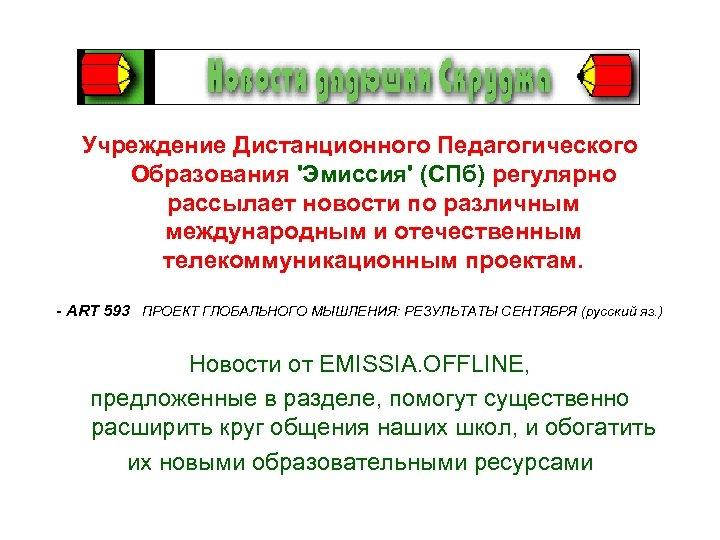 Учреждение Дистанционного Педагогического Образования 'Эмиссия' (СПб) регулярно рассылает новости по различным международным и отечественным