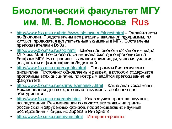 Биологический факультет МГУ им. М. В. Ломоносова Rus • • • http: //www. bio.