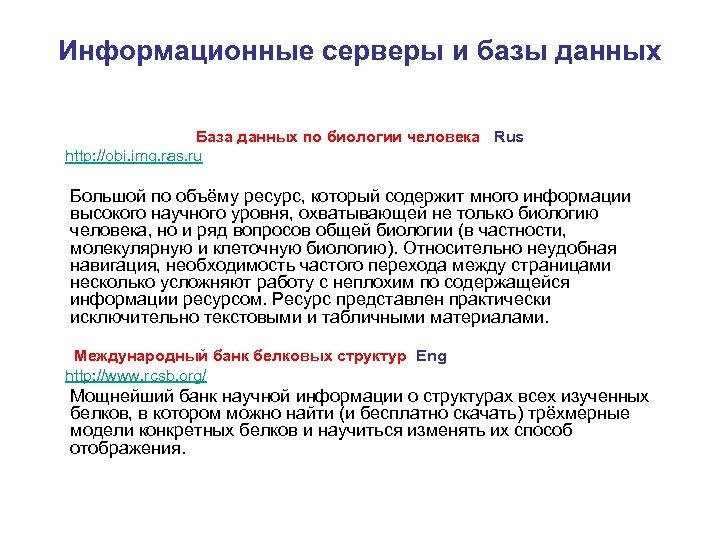 Информационные серверы и базы данных База данных по биологии человека Rus http: //obi. img.