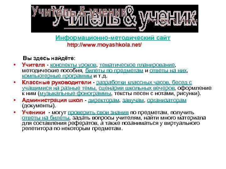Информационно-методический сайт http: //www. moyashkola. net/ Вы здесь найдёте: • Учителя - конспекты