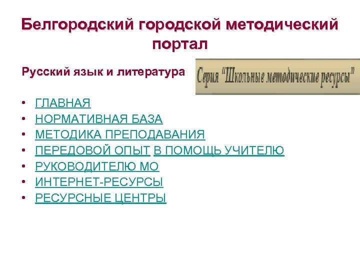 Белгородский городской методический портал Русский язык и литература • • ГЛАВНАЯ НОРМАТИВНАЯ БАЗА МЕТОДИКА
