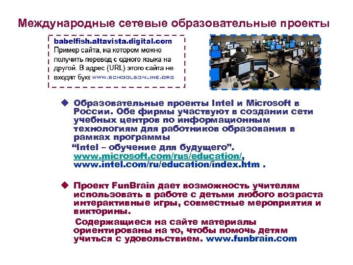 Международные сетевые образовательные проекты u Образовательные проекты Intel и Microsoft в России. Обе фирмы