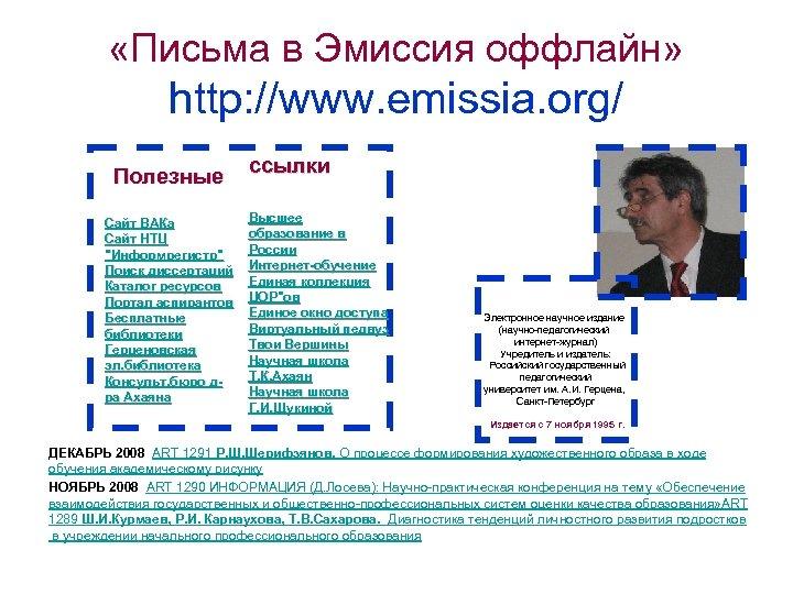 «Письма в Эмиссия оффлайн» http: //www. emissia. org/ Полезные Сайт ВАКа Сайт НТЦ