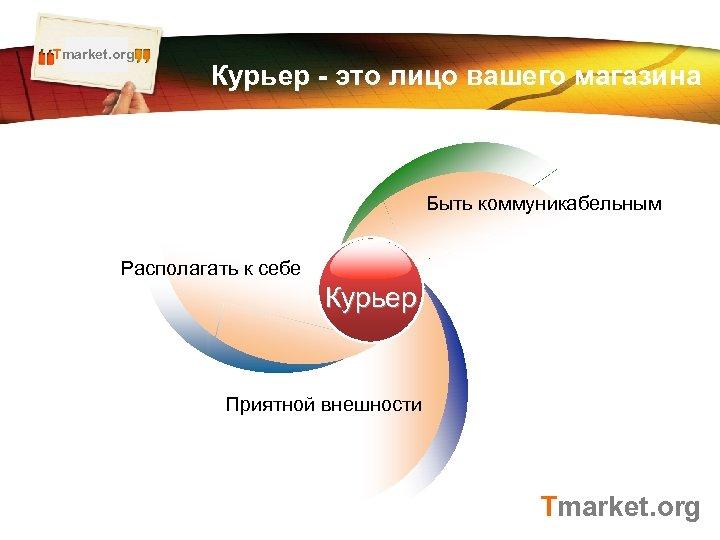 Tmarket. org LOGO Курьер - это лицо вашего магазина Быть коммуникабельным Располагать к себе