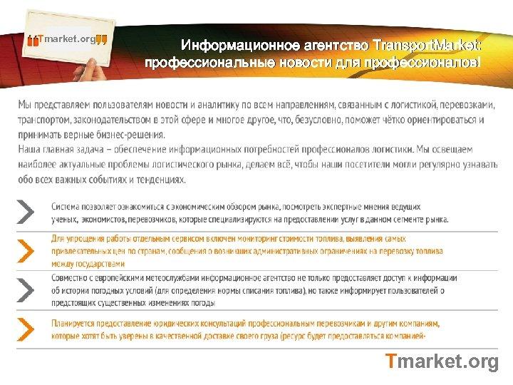 Tmarket. org LOGO Информационное агентство Transport. Market: профессиональные новости для профессионалов! Tmarket. org