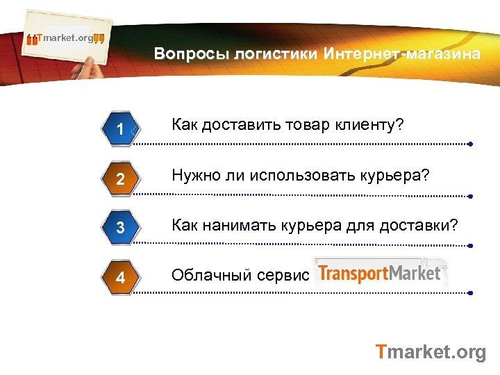 Tmarket. org LOGO Вопросы логистики Интернет-магазина 1 Как доставить товар клиенту? 2 Нужно ли