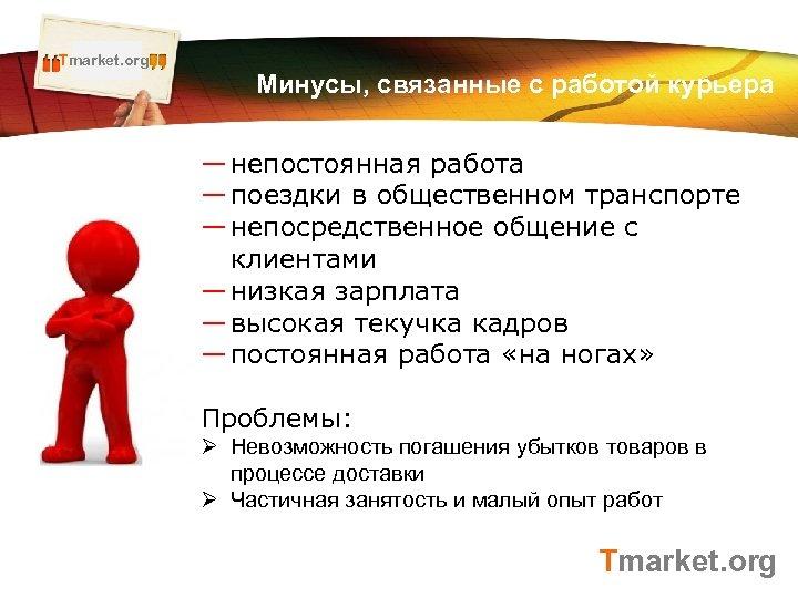 Tmarket. org LOGO Минусы, связанные с работой курьера ― непостоянная работа ― поездки в