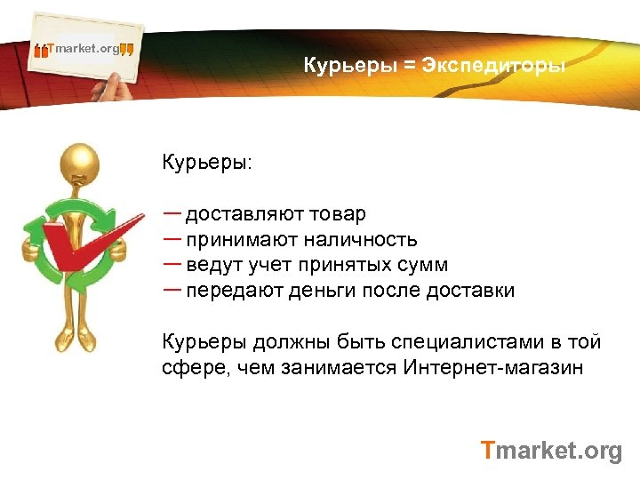 Tmarket. org LOGO Курьеры = Экспедиторы Курьеры: ― доставляют товар ― принимают наличность ―