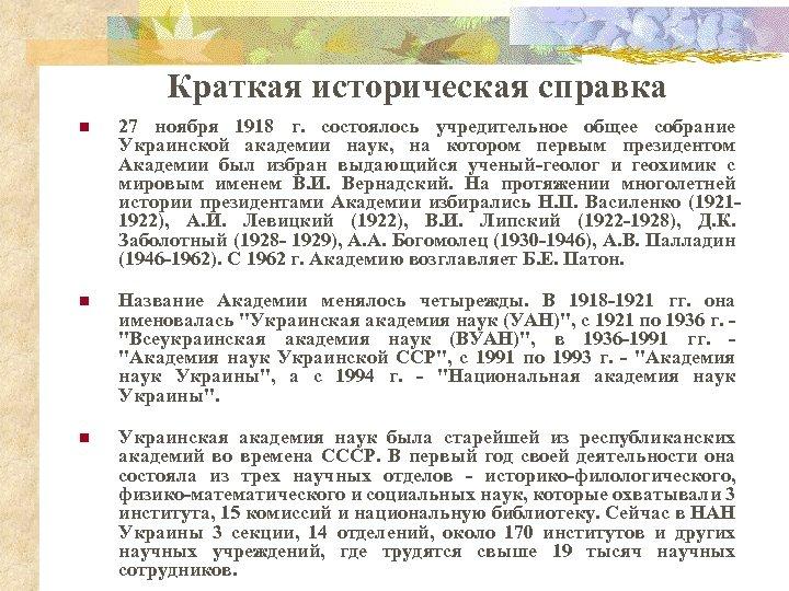 Краткая историческая справка n 27 ноября 1918 г. состоялось учредительное общее собрание Украинской академии
