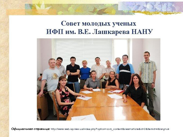 Совет молодых ученых ИФП им. В. Е. Лашкарева НАНУ Официальная страница: http: //www. web.