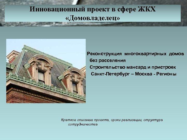 Инновационный проект в сфере ЖКХ «Домовладелец» Реконструкция многоквартирных домов без расселения Строительство мансард и