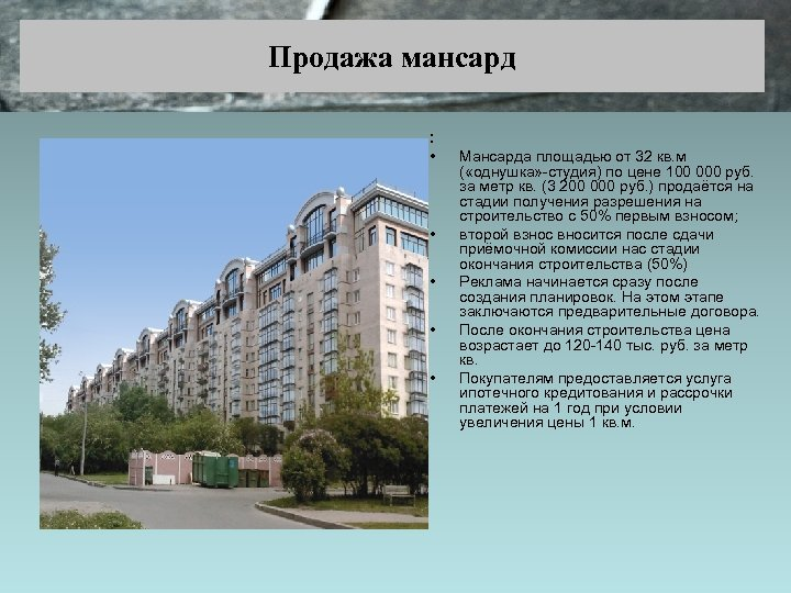 Продажа мансард : • • • Мансарда площадью от 32 кв. м ( «однушка»